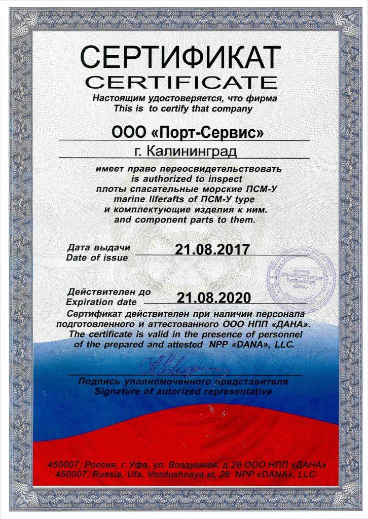 ООО НПП ДАНА Сертификат Море